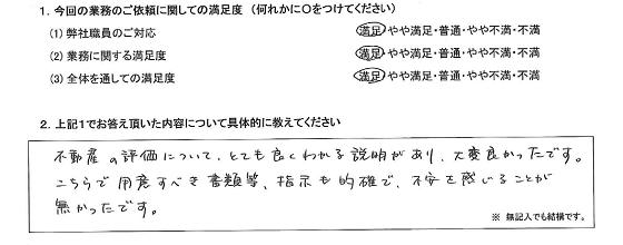 東京 50代・男性(No.269)