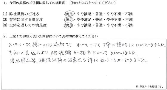東京 70代・男性(No.092)