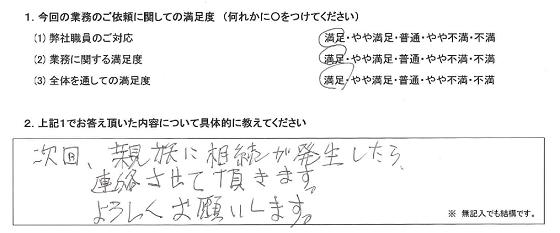 埼玉 60代・男性(No.357)