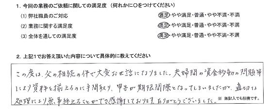 埼玉 50代・男性(No.330)