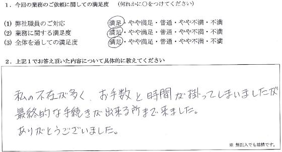 埼玉 40代・男性(No.109)