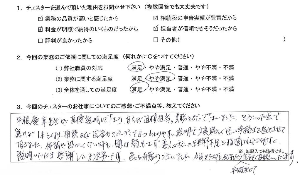 東京 50代・男性(No.664)