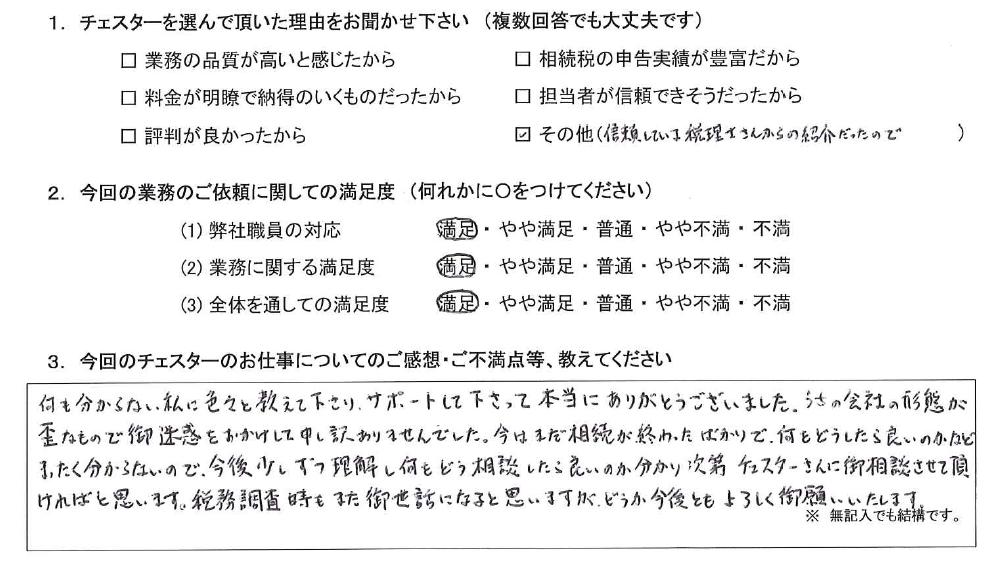 東京 50代・男性(No.685)