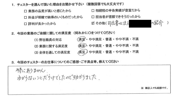 神奈川 50代・男性(No.721)