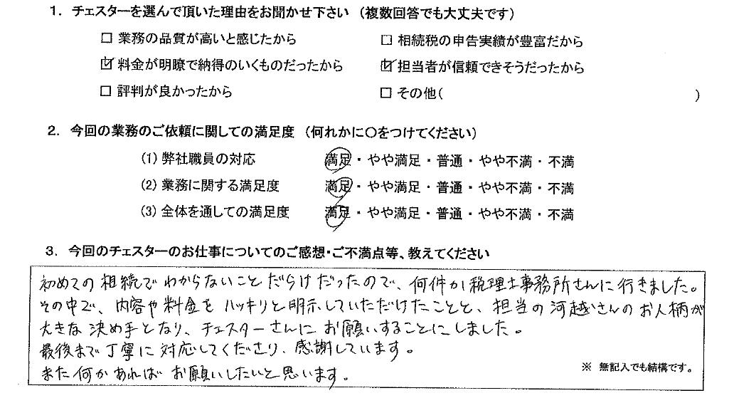 神奈川 50代・女性(No.739)
