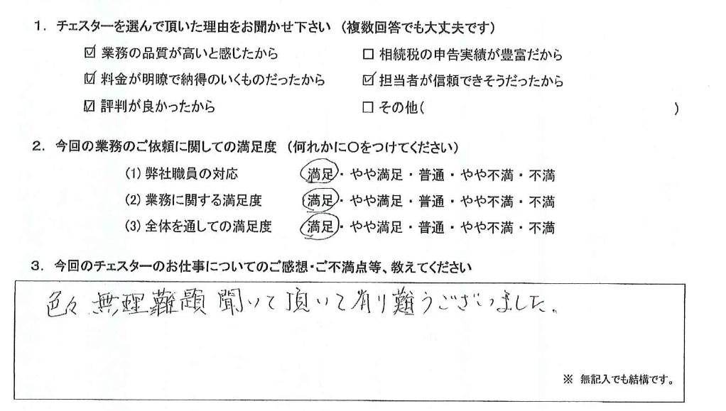大阪 60代・男性(No.773)