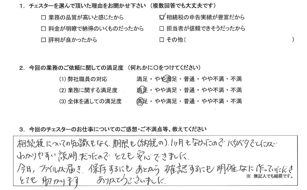 東京 50代・女性(No.793)