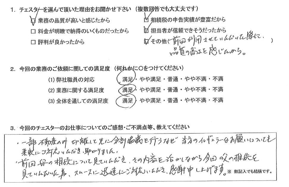 埼玉 50代・男性(No.856)