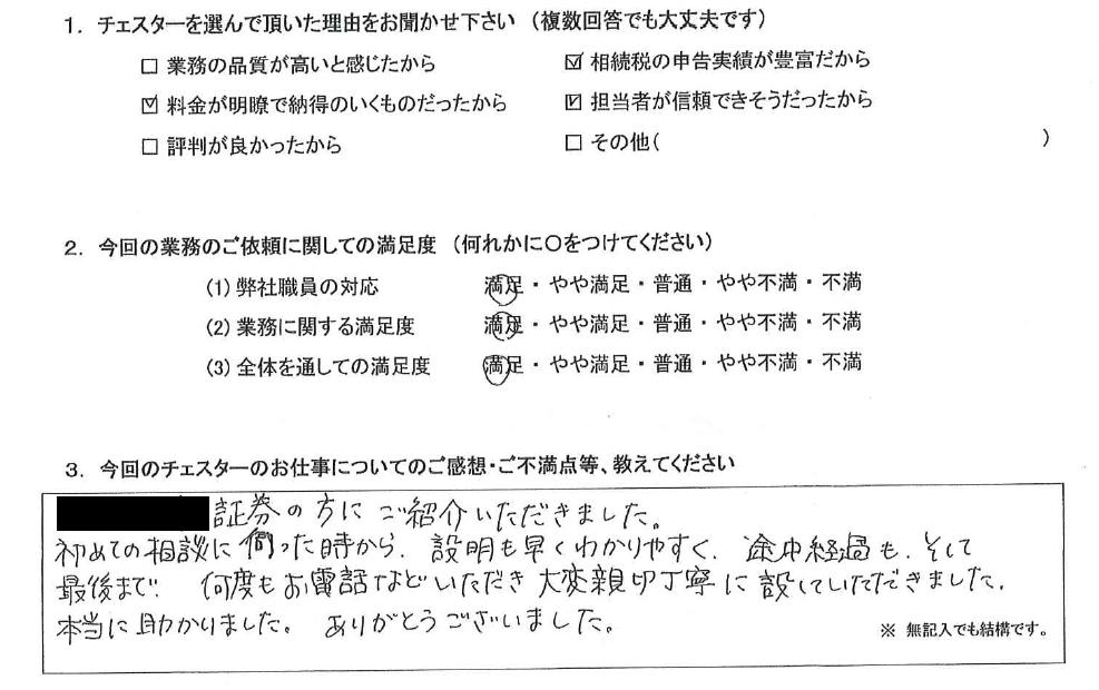 埼玉 50代・女性(No.918)