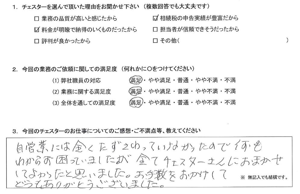 愛知 40代・男性(No.1072)