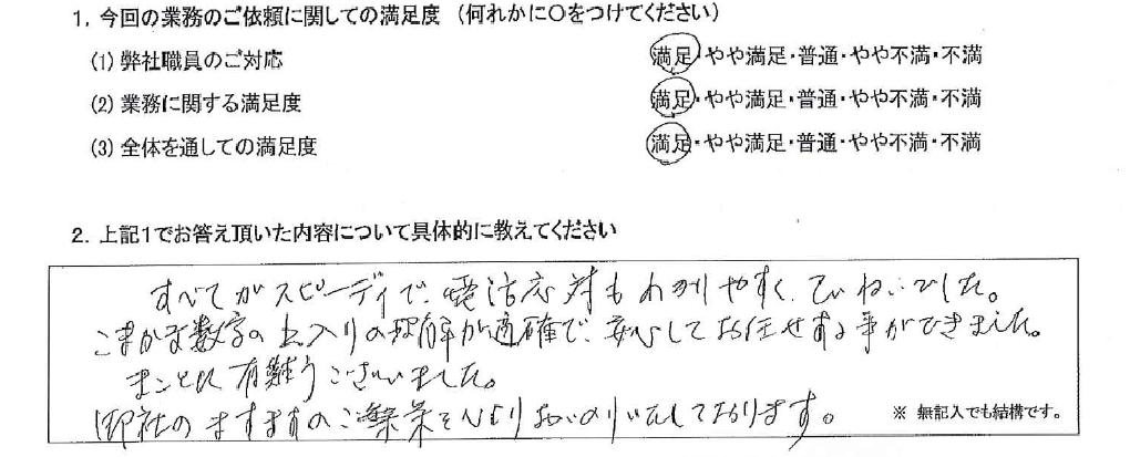 神奈川 70代・女性(No.557)