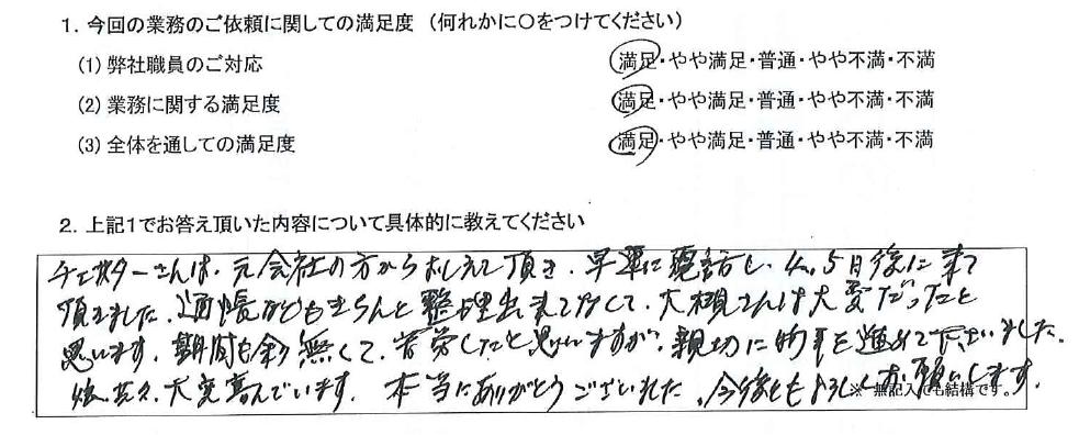 埼玉 60代・女性(No.574)
