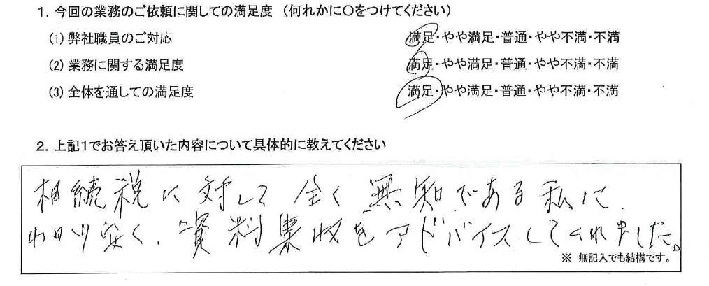 大阪 50代・男性(No.594)