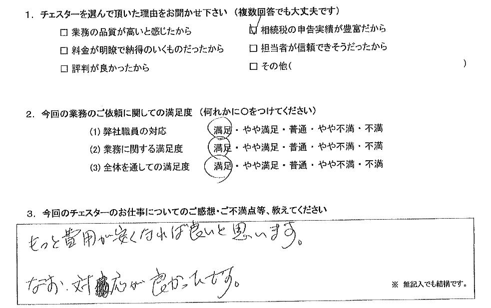 東京 70代・男性(No.869)