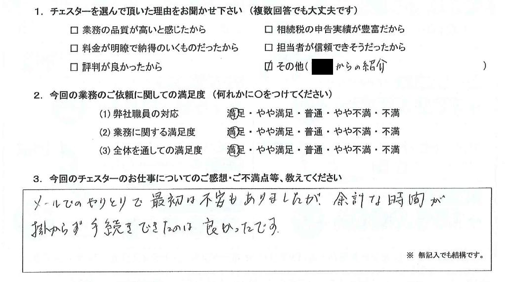 愛知 40代・女性(No.737)