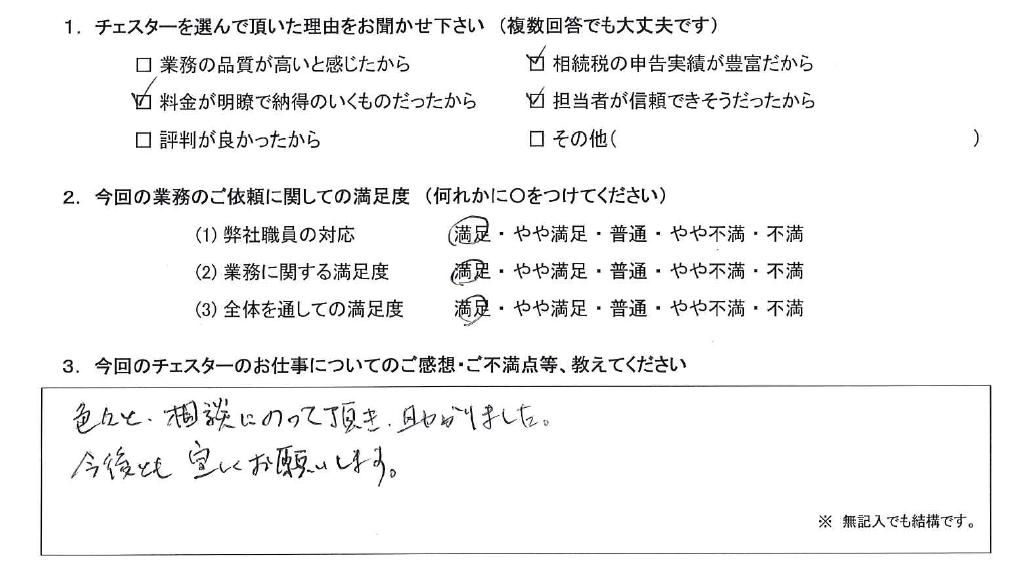 東京 50代・女性(No.752)