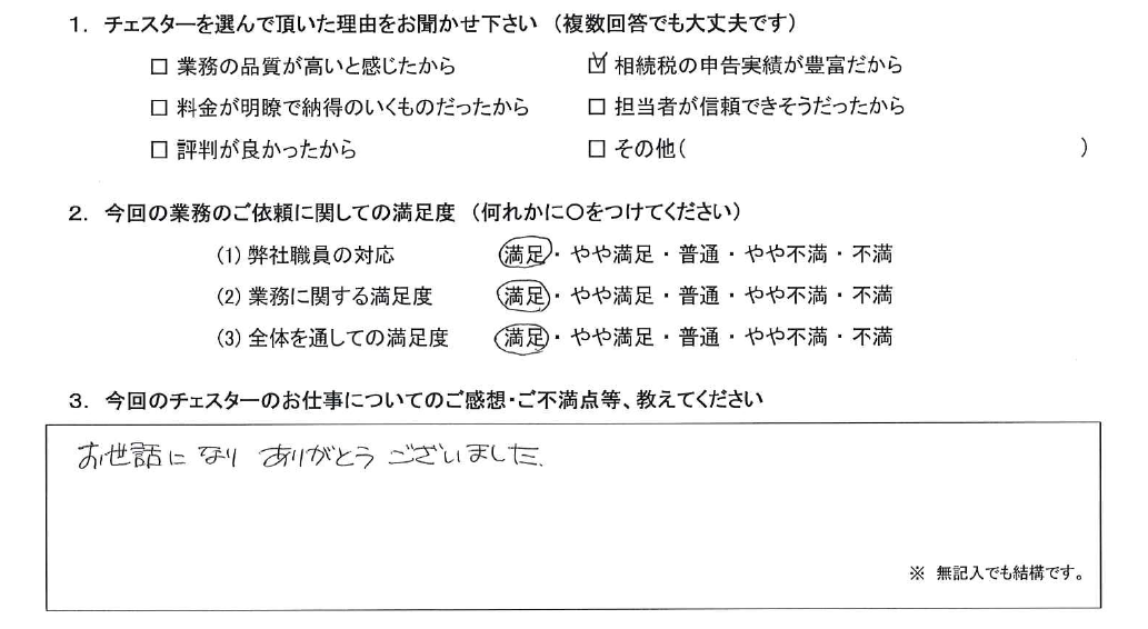 茨城 50代・女性(No.771)