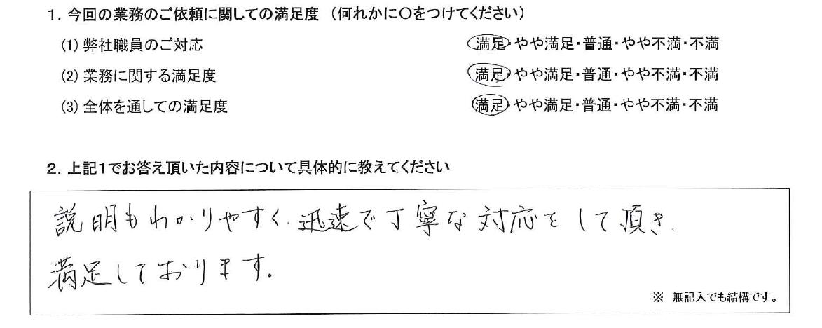 大阪 20代・男性(No.536)