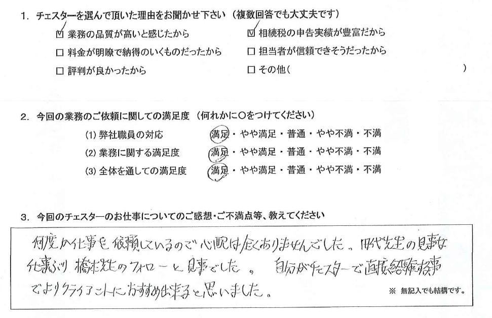 東京 50代・男性(No.854)