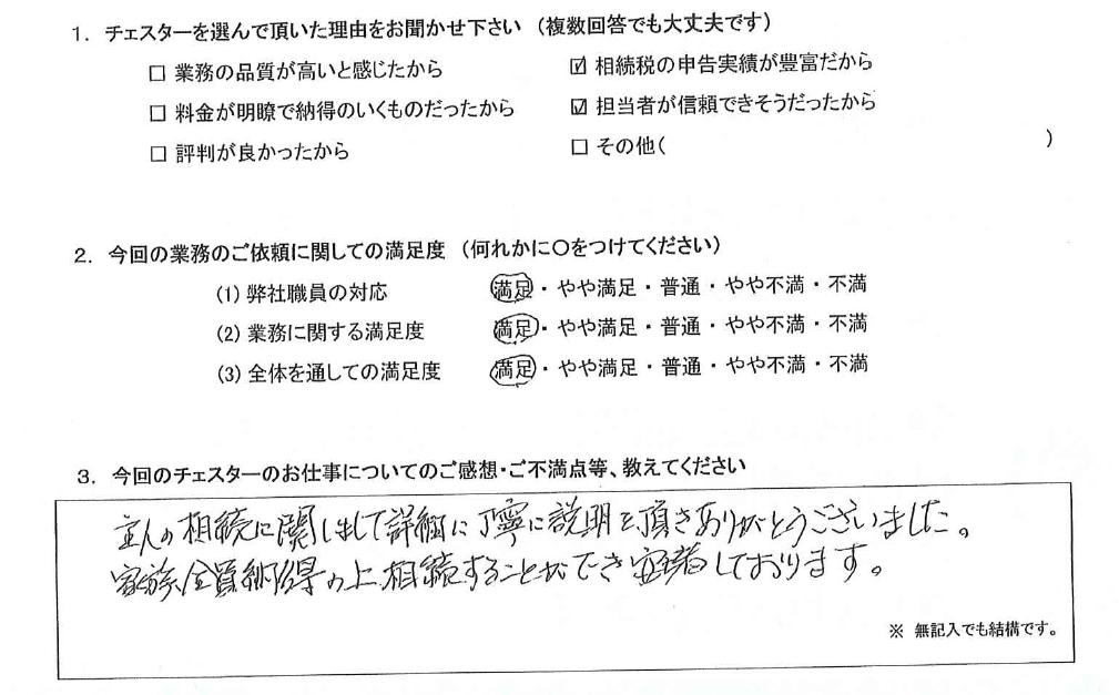 愛知 70代・女性(No.875)