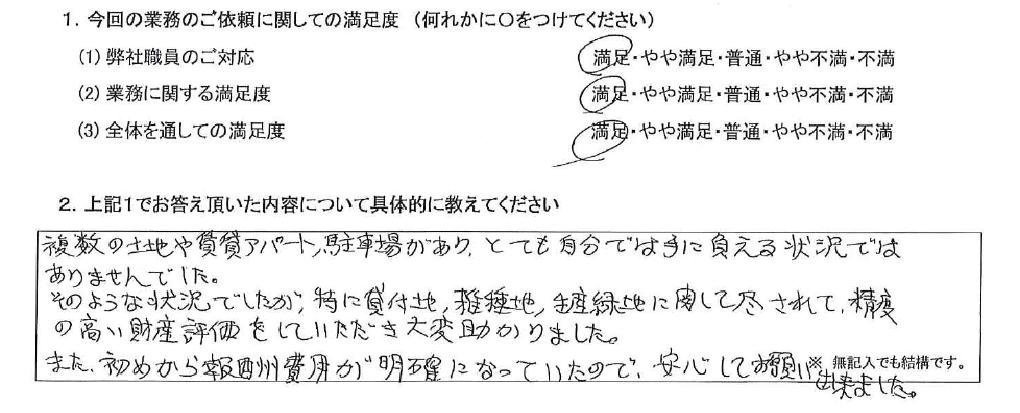 埼玉 60代・男性(No.555)