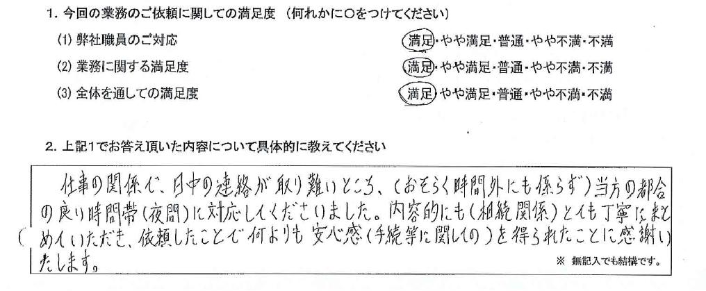 神奈川 50代・男性(No.572)