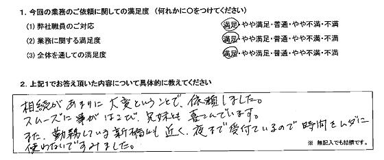 東京 60代・男性(No.204)