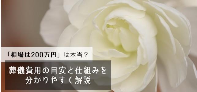 葬儀費用の相場は本当に200万円? 葬儀費用の目安と仕組みを解説