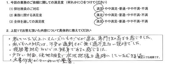 東京 60代・男性(No.351)