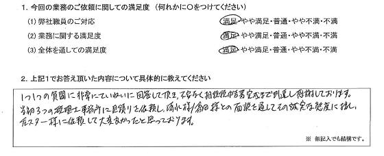 神奈川 50代・男性(No.376)