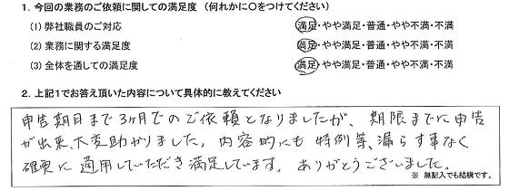 東京 50代・女性(No.324)