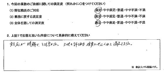 神奈川 60代・女性【横浜事務所】(No.219)