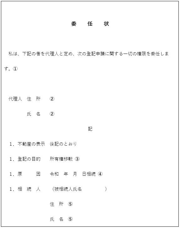 相続登記に委任状が必要となる場合や作成方法を解説【実印は必要?】