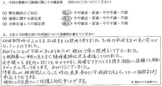 埼玉 60代・男性(No.078)