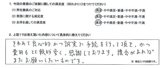 東京  70代・男性(No.349)