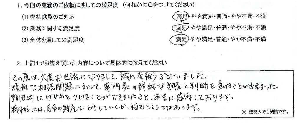 神奈川 60代・女性(No.581)