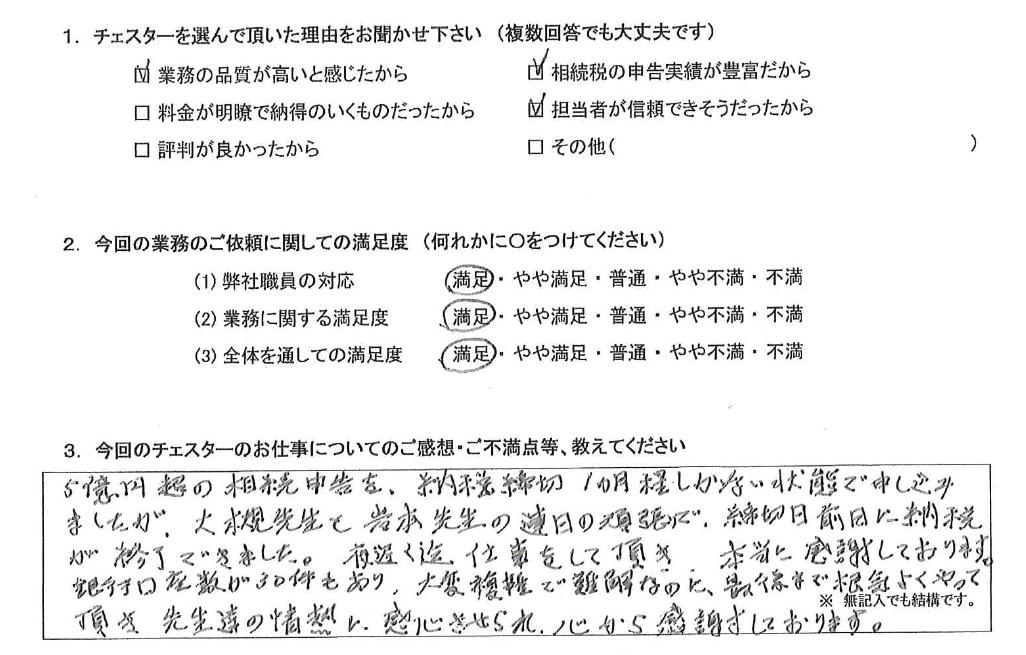 埼玉 70代・女性(No.780)