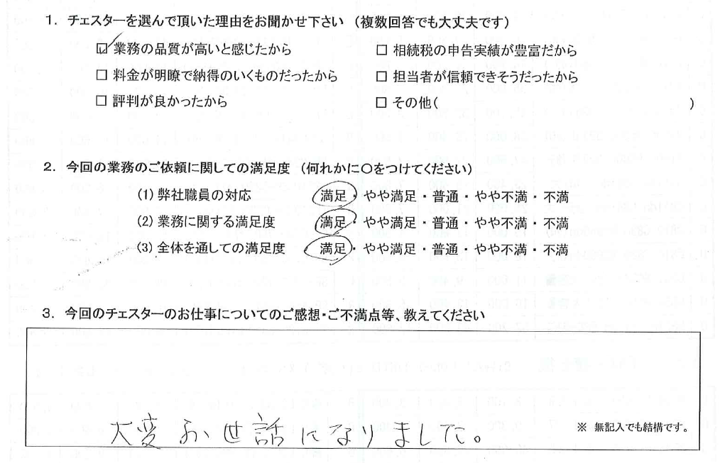 埼玉 50代・女性(No.800)