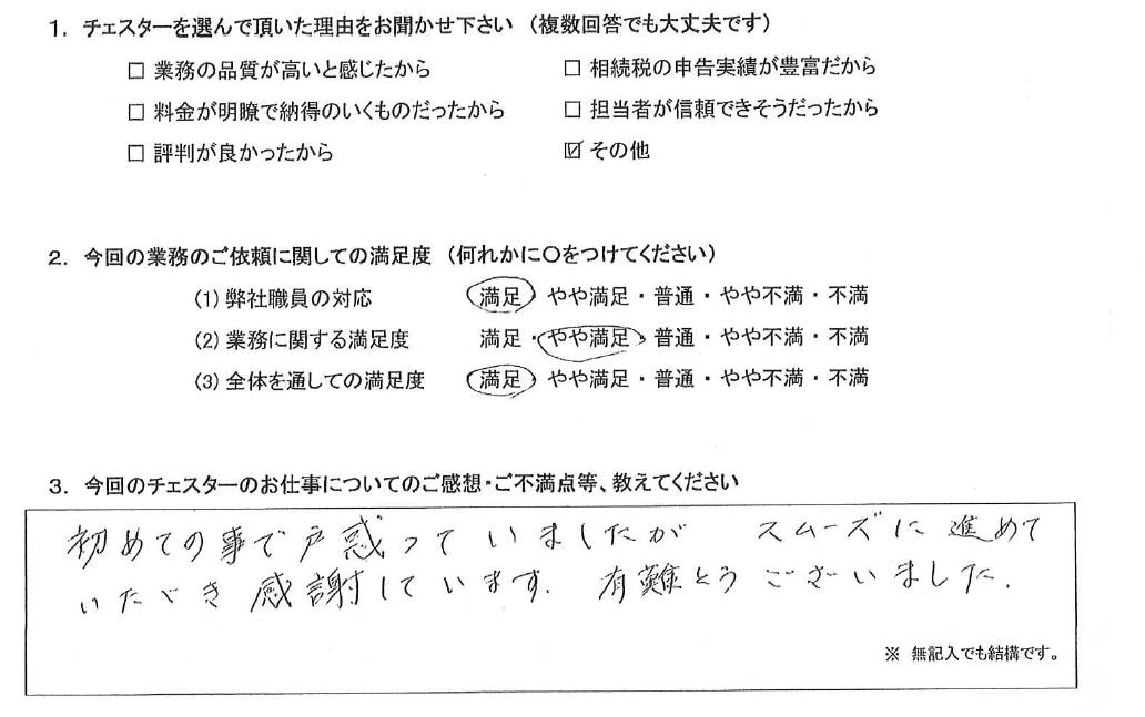 愛知 70代・女性(No.821)