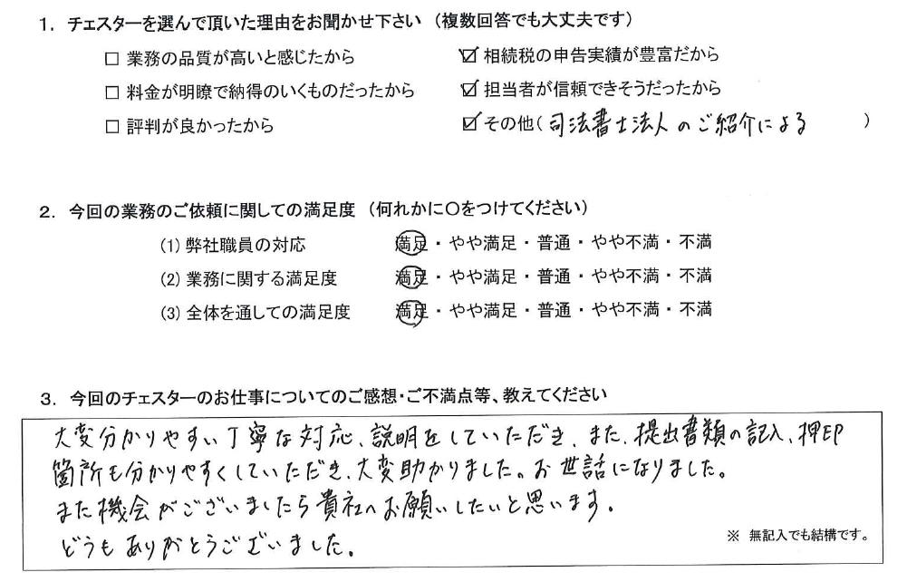 千葉 50代・男性(No.1020)