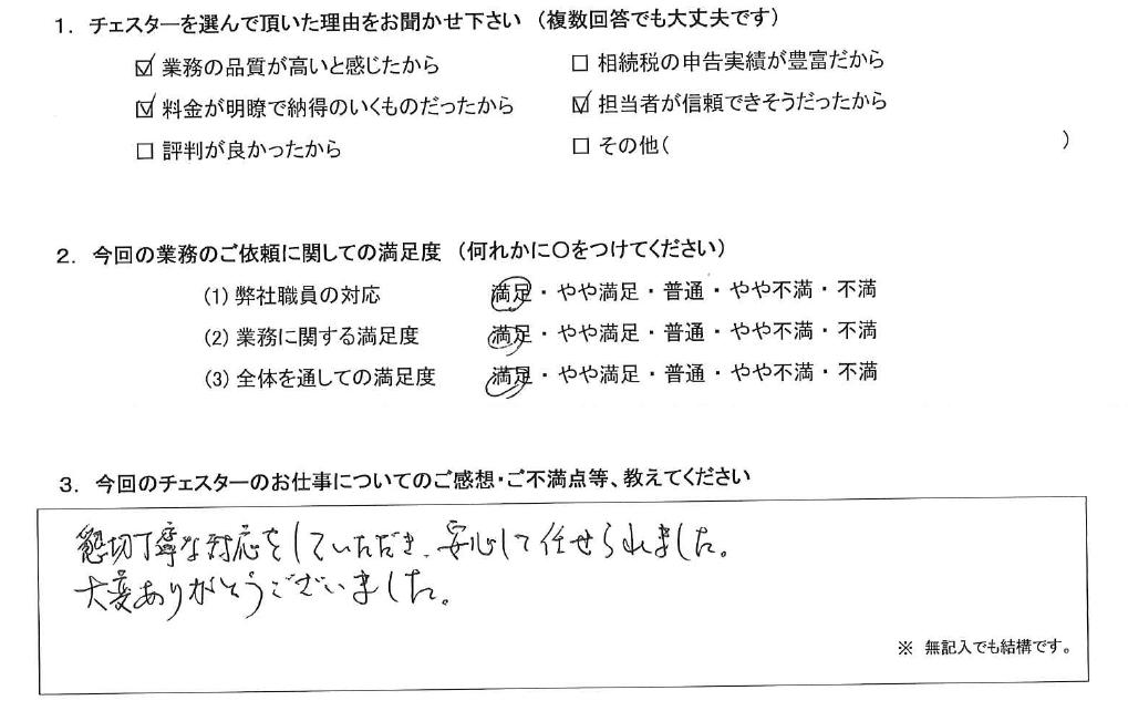 奈良 60代・男性(No.1048)