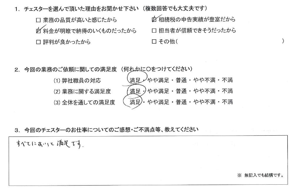 東京 50代・男性(No.1264)