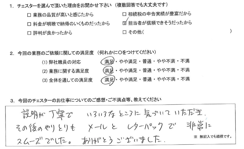愛知 60代・男性(No.1437)