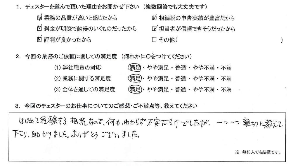 神奈川 50代・男性(No.655)