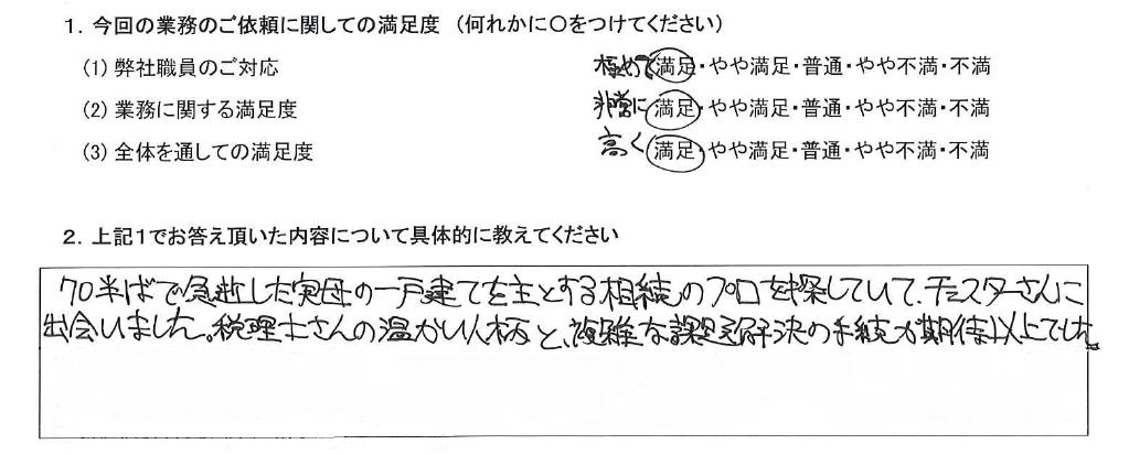 東京 40代・男性(No.671)
