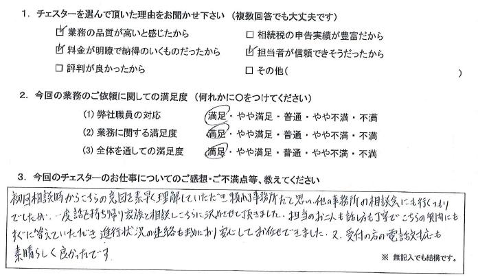 大阪 30代・男性(No.728)