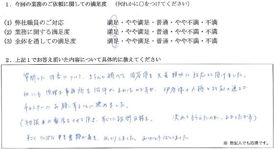 奈良 50代・男性【大阪事務所】(No.099)