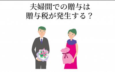 夫婦間で贈与をした場合、贈与税は発生するの?贈与税が発生してしまうケースはどんなとき?