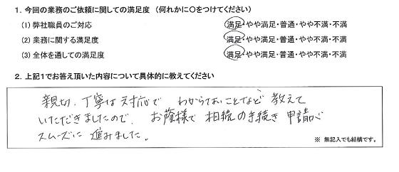 千葉 40代・女性(No.296)