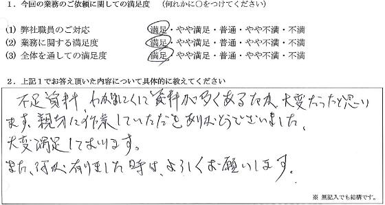 東京 60代・男性(No.072)